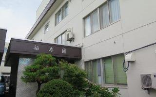 特別養護老人ホーム 福寿園