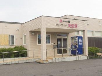 グループハウス静療館