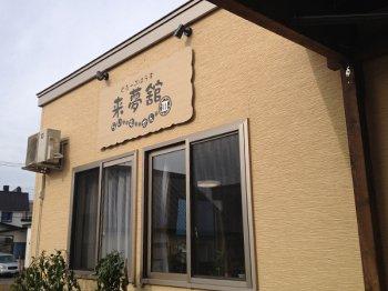 住宅型有料老人ホーム 来夢舘3