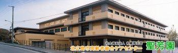 北広島市高齢者総合ケアセンター 特別養護老人ホーム聖芳園