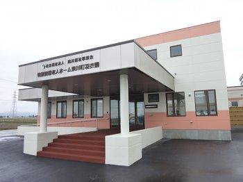 特別養護老人ホーム 東川町羽衣園