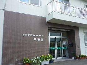 地域密着型介護老人福祉施設 幸寿園
